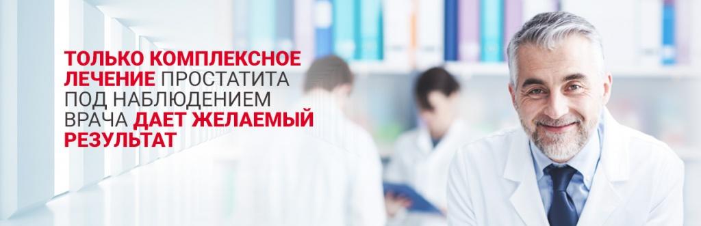 Клиника для вас лечение простатита в омске уколы от простатита просто